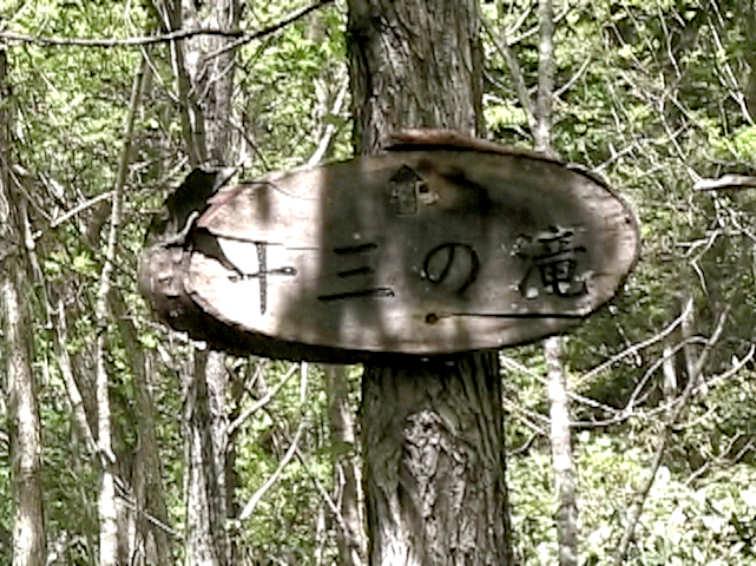juusan-no-taki-kanban01