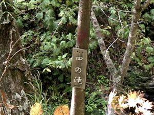 四の滝看板