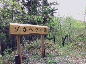 ソガベツの滝看板