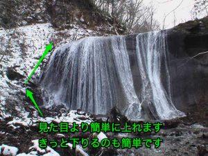 屏風の滝を高巻くルート