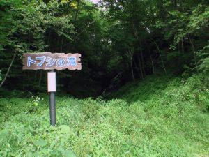 トブシの滝看板