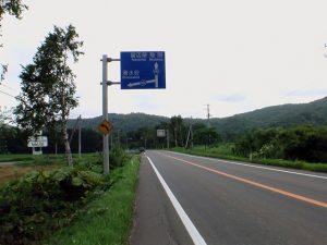 国道242号から道道468号へ左折