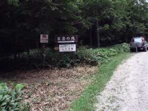 巨岩の滝への遊歩道入口