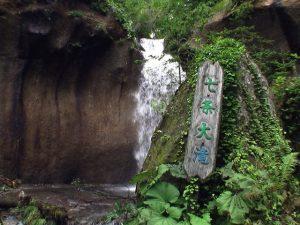 看板に隠れた七条大滝