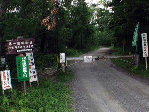 第一縦断林道入口