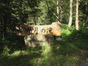 早月の滝看板