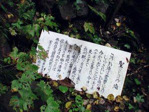 落ちていた滝の案内看板