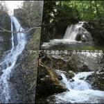 落合の滝・臼尻の滝・琵琶滝
