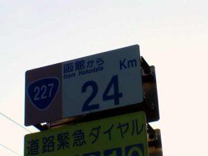 函館から24kmの道路標識