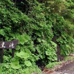 黒滝の看板
