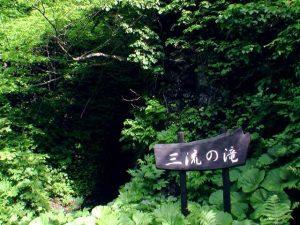 三流の滝看板