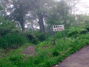 賀老の滝まで670mの看板