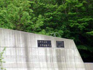 ニチナイ川にかかる堰堤