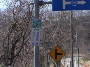 道道分岐の案内看板