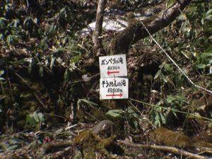 ポンベツの滝そうめんの滝看板