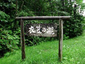衣笠の瀧看板