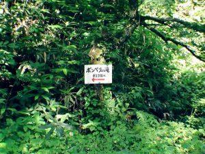 ポンベツの滝看板