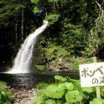 ポンベツの滝(豊浦町)