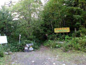 平山登山道入り口
