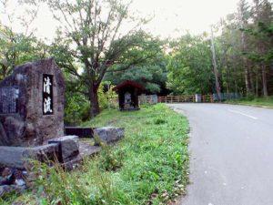 清流の石碑と神居橋