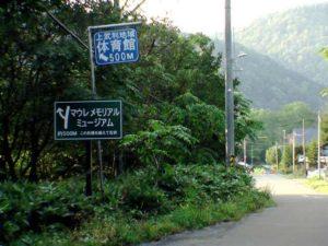 道道分岐の看板
