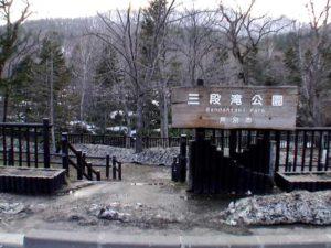 三段滝公園看板