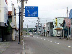 国道232号と道道256号との交差点
