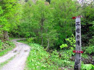 不老の滝まで6.1km看板