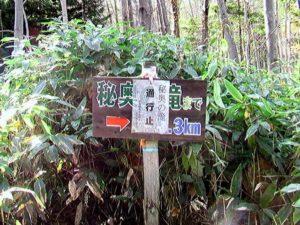 滝まで5.3km看板