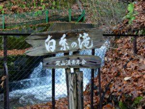 白糸の滝 看板