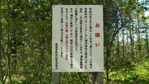 林道入口の看板