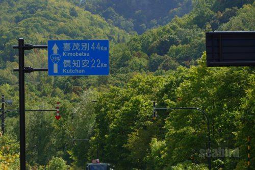 倶知安22km看板アップ