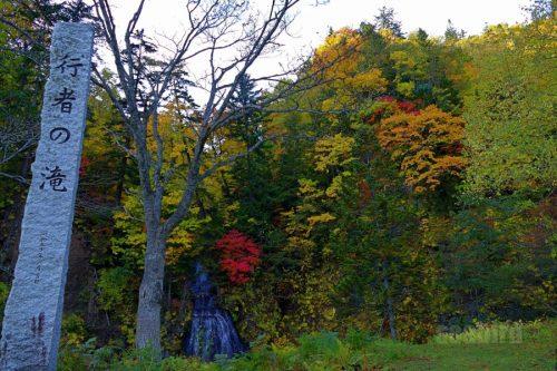 行者の滝看板と紅葉