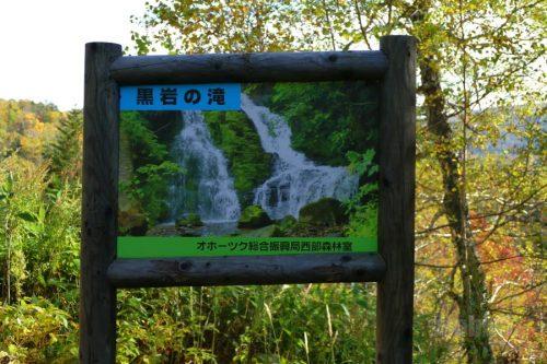 黒岩の滝看板