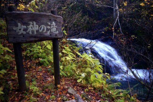 看板と女神の滝