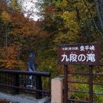 九段の滝看板