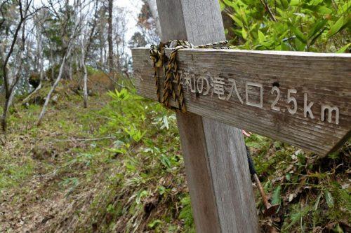 登山道の案内看板
