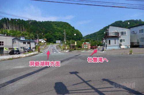 交差点の2本の道路