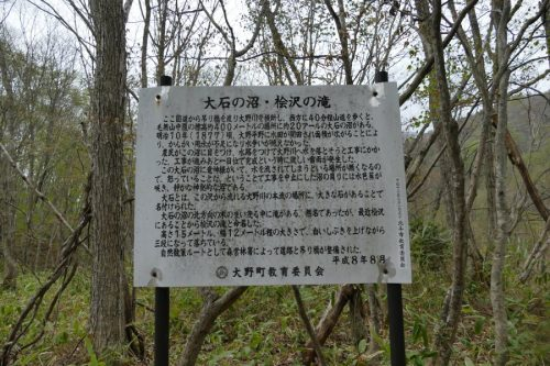 大石の沼檜沢の滝看板