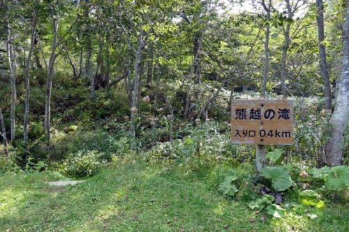 熊越の滝看板