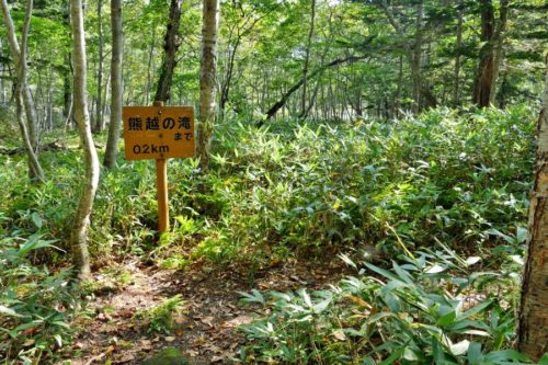 熊越の滝まで200m看板