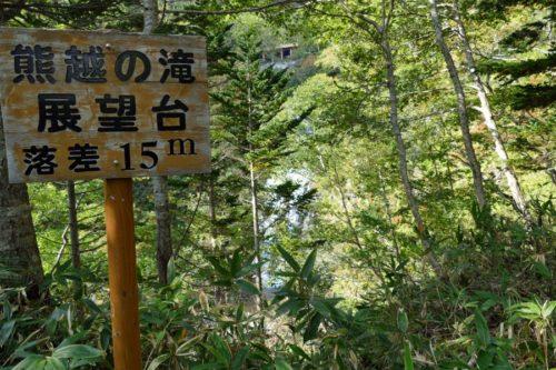 展望台から見た熊越の滝