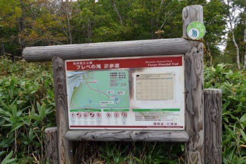 フレペの滝遊歩道入口看板